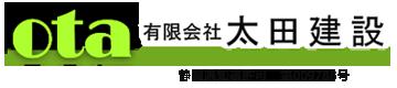 静岡県伊豆市で土木工事・外構工事・エクステリア工事のご依頼なら太田建設へ